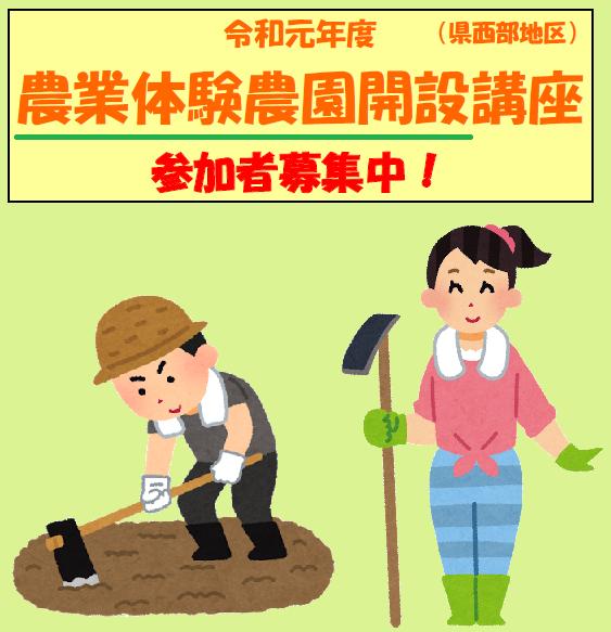 農業体験農園開設講座イラスト.png