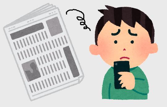 新聞と困った人.png