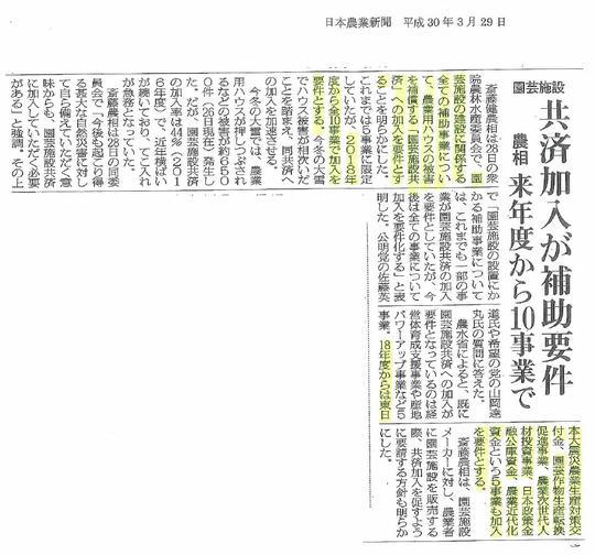 日本農業新聞の記事.png