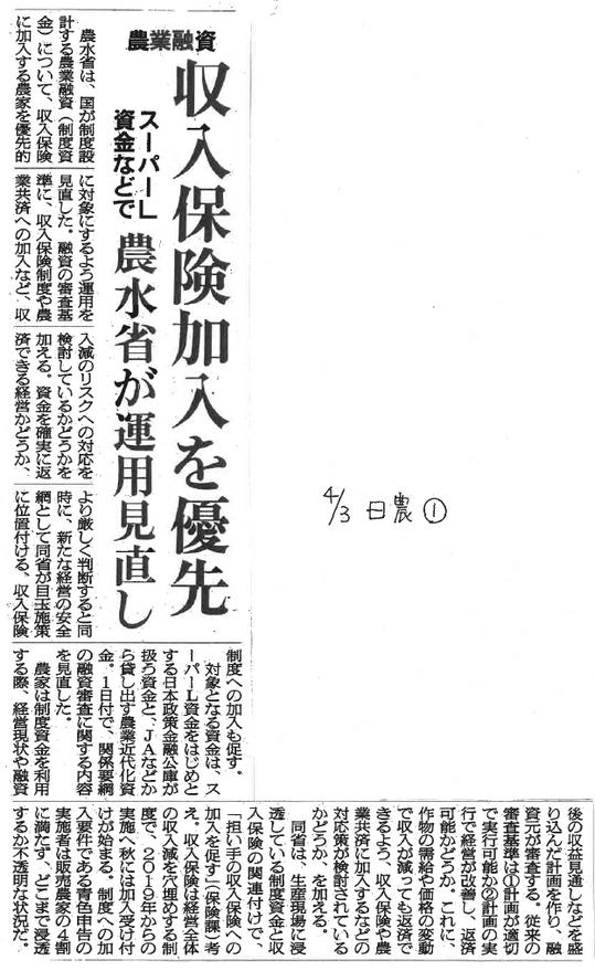 日本農業新聞の記事4.3.png
