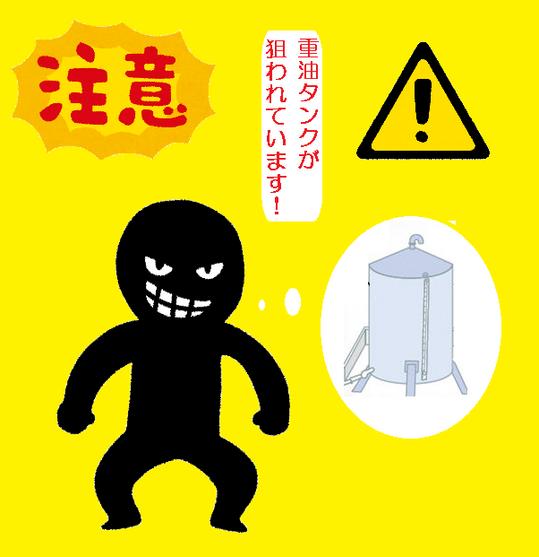 重油タンク注意喚起イラスト.png