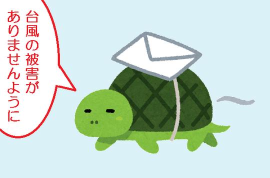 担い手通信運ぶ亀.png