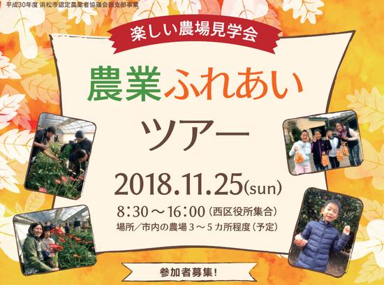 H30農業ふれあいツアー画像.png