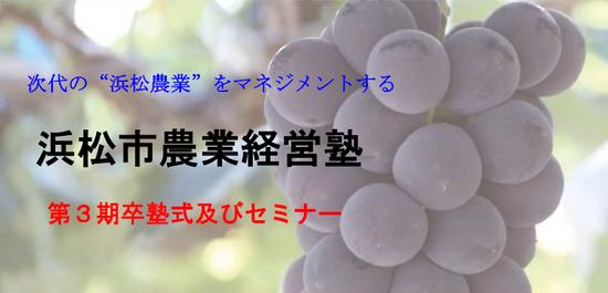 画像浜松市農業経営塾.pngのサムネイル画像