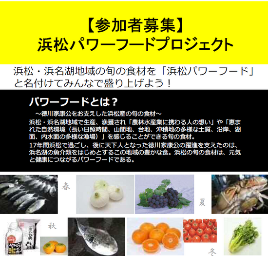 power-foodイラスト.png