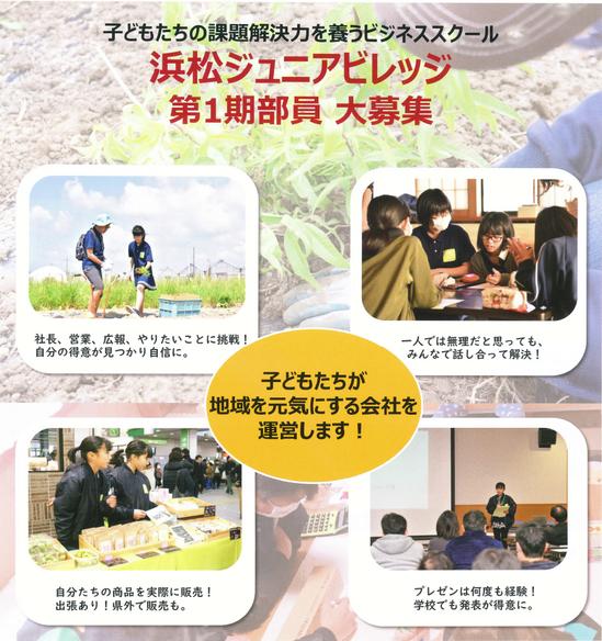 浜松ジュニアカレッジ画像.png