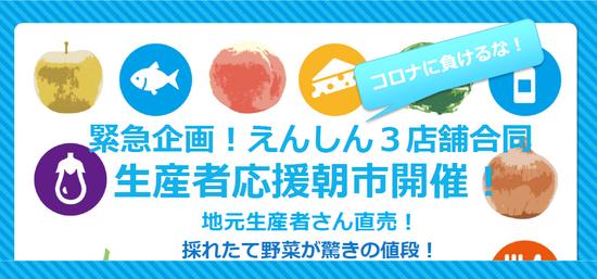 asaichi画像.png