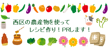 西区農産物PRイラスト.png