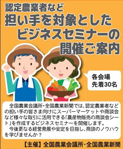 農業新聞ビジネスセミナー.jpg