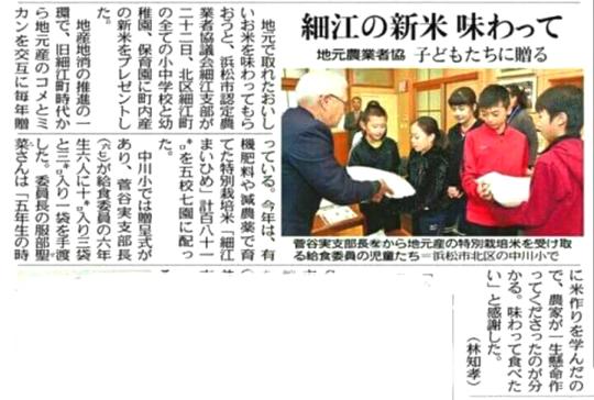 中日新聞記事11月25日のサムネイル画像