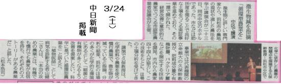 新聞記事3.23.png