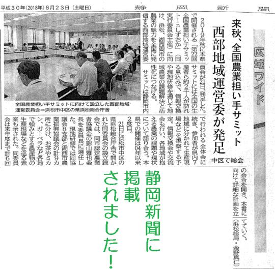 2018.6.23静岡新聞記事.png