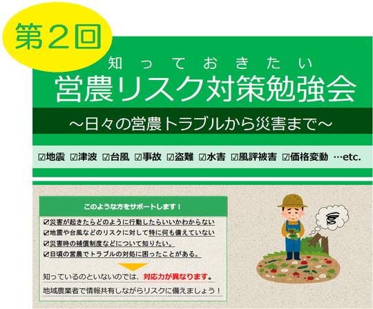 営農リスク対策2回目画像.png